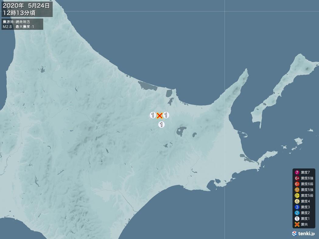 地震情報 2020年05月24日 12時13分頃発生 最大震度:1 震源地:網走地方(拡大画像)