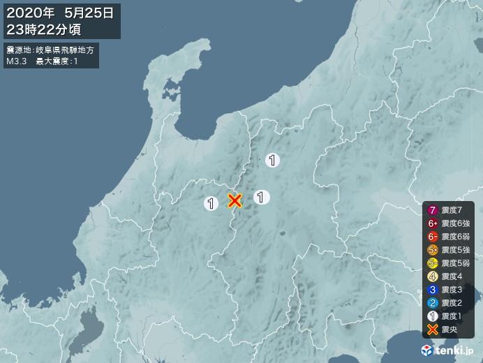 地震情報(2020年05月25日23時22分発生)