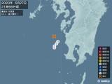 2020年05月27日21時56分頃発生した地震