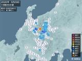 2020年05月29日19時05分頃発生した地震