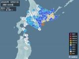 2020年05月31日03時14分頃発生した地震