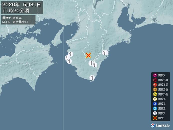 地震情報(2020年05月31日11時20分発生)