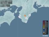 2020年05月31日11時20分頃発生した地震