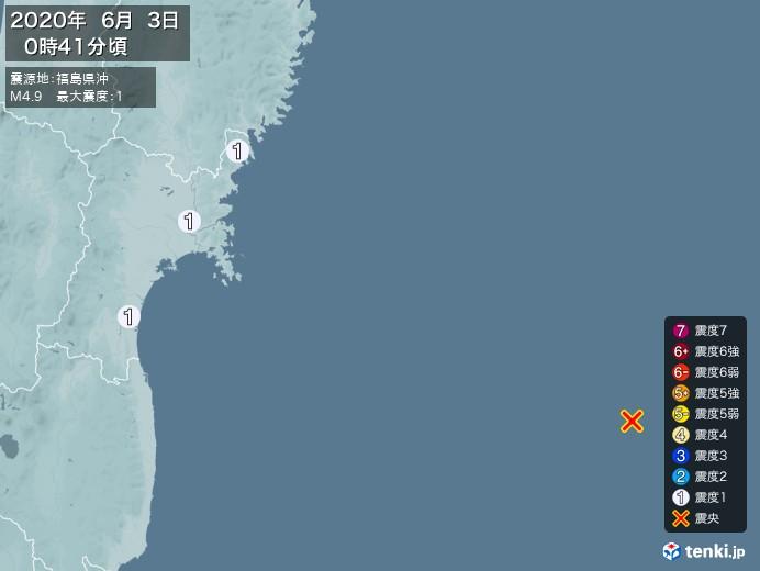 地震情報(2020年06月03日00時41分発生)