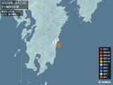 2020年06月12日21時00分頃発生した地震