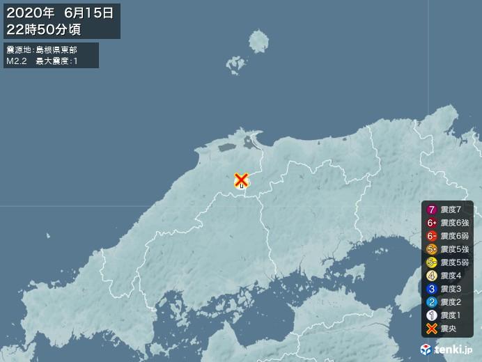 地震情報(2020年06月15日22時50分発生)