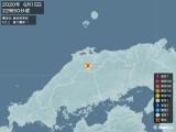 2020年06月15日22時50分頃発生した地震