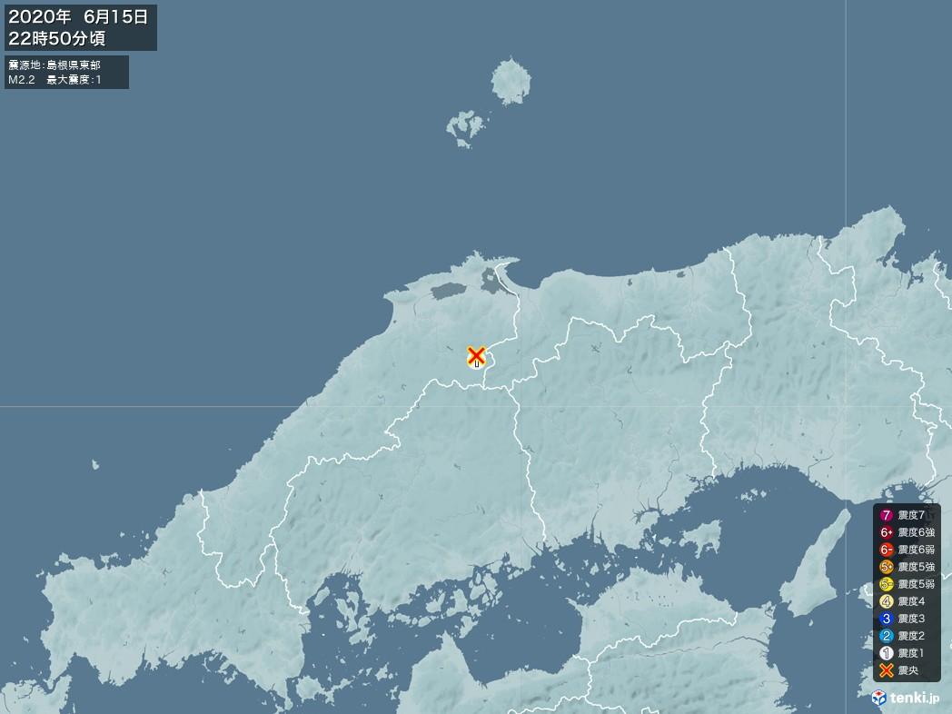 地震情報 2020年06月15日 22時50分頃発生 最大震度:1 震源地:島根県東部(拡大画像)