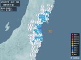 2020年06月16日01時55分頃発生した地震