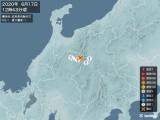 2020年06月17日12時43分頃発生した地震