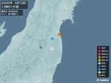 2020年06月18日13時01分頃発生した地震