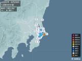 2020年06月28日14時59分頃発生した地震