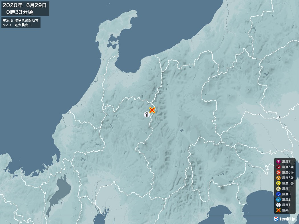 地震情報 2020年06月29日 00時33分頃発生 最大震度:1 震源地:岐阜県飛騨地方(拡大画像)