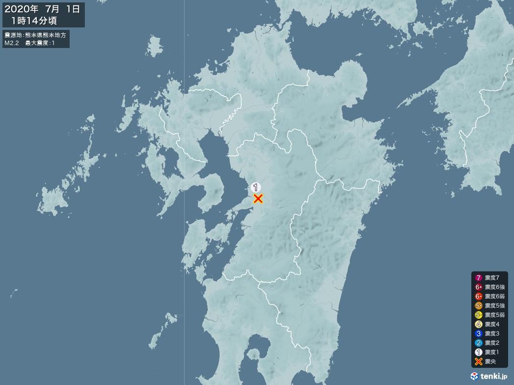 地震情報 2020年07月01日 01時14分頃発生 最大震度:1 震源地:熊本県熊本地方(拡大画像)