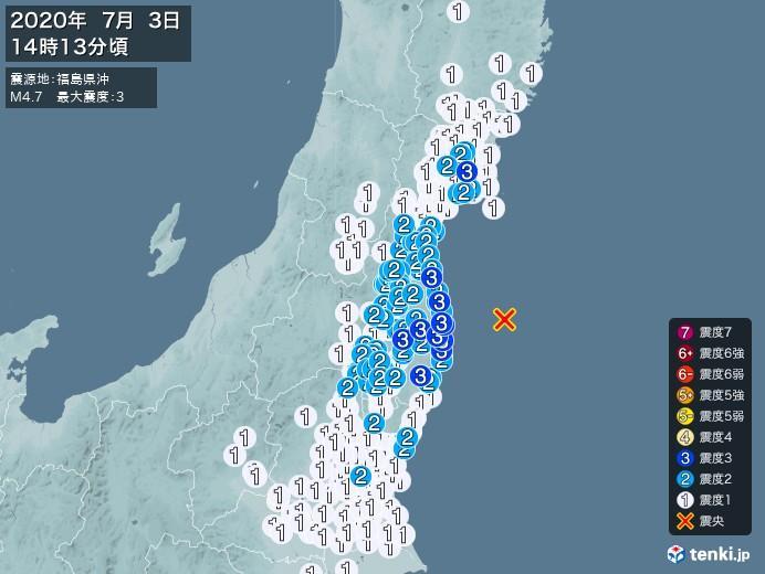 地震情報(2020年07月03日14時13分発生)