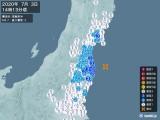 2020年07月03日14時13分頃発生した地震