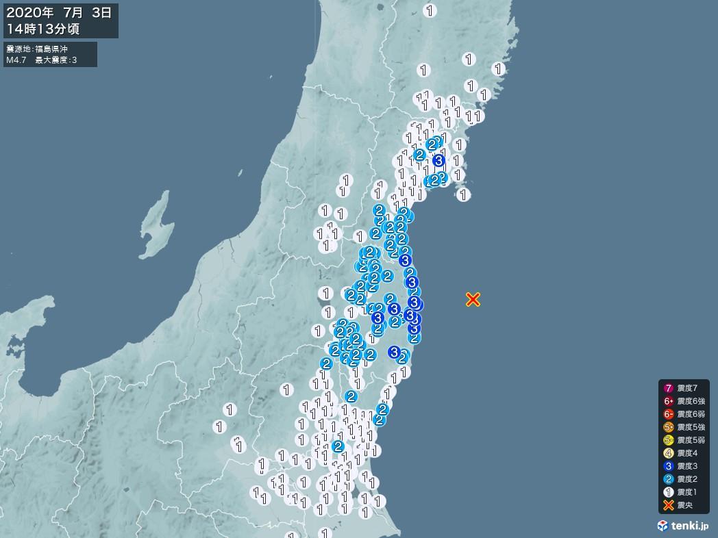 地震情報 2020年07月03日 14時13分頃発生 最大震度:3 震源地:福島県沖(拡大画像)