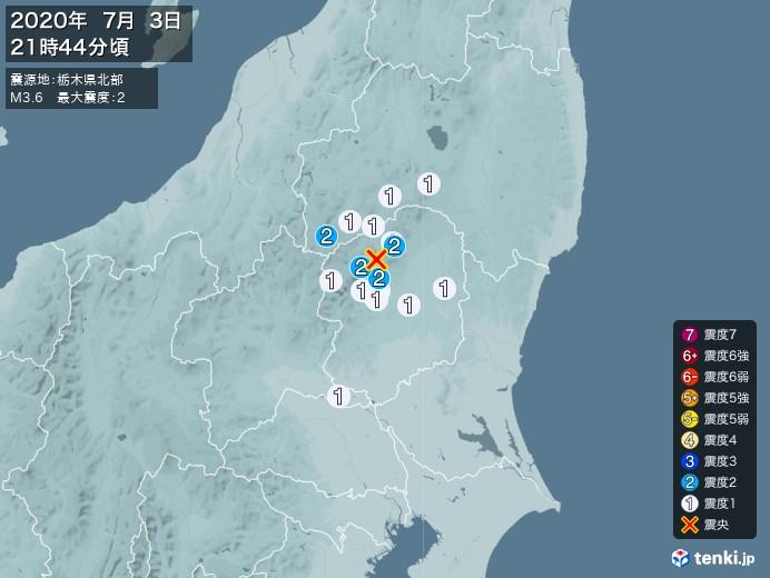 地震情報(2020年07月03日21時44分発生)