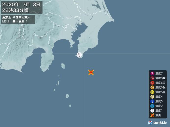 地震情報(2020年07月03日22時33分発生)