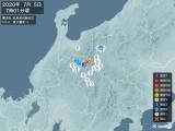 2020年07月05日07時01分頃発生した地震