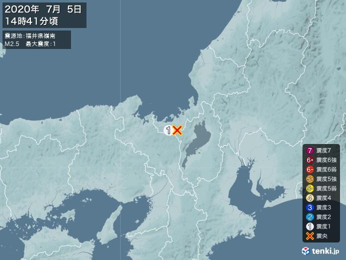 地震情報(2020年07月05日14時41分発生)