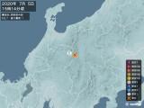 2020年07月05日15時14分頃発生した地震