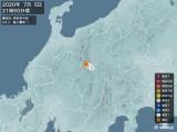 2020年07月05日21時50分頃発生した地震