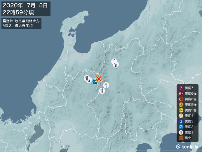 地震情報(2020年07月05日22時59分発生)