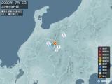 2020年07月05日22時59分頃発生した地震
