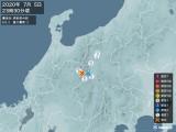 2020年07月05日23時30分頃発生した地震
