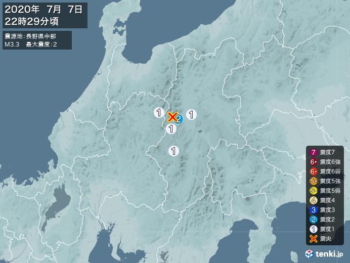 地震情報(2020年07月07日22時29分発生)