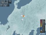2020年07月07日23時55分頃発生した地震