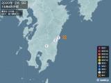 2020年07月09日14時48分頃発生した地震