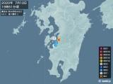 2020年07月10日19時51分頃発生した地震