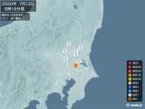 2020年07月12日08時16分頃発生した地震