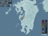 2020年07月12日10時15分頃発生した地震
