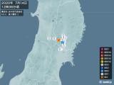 2020年07月14日12時36分頃発生した地震