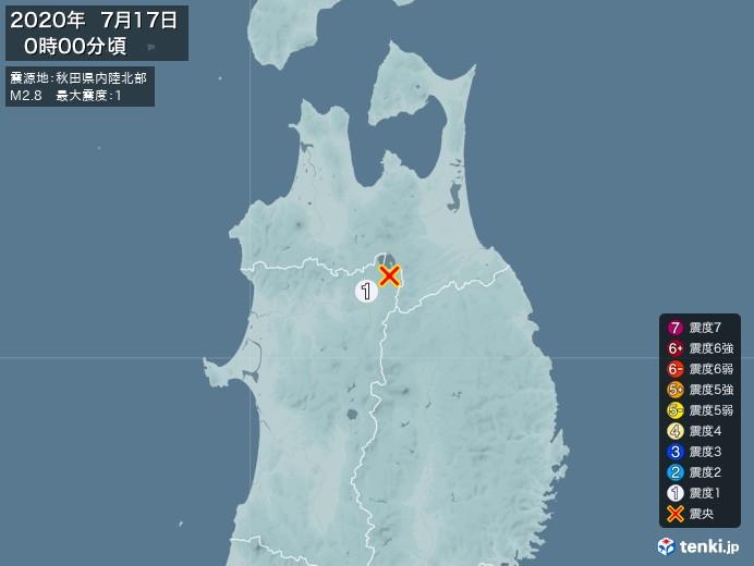 地震情報(2020年07月17日00時00分発生)