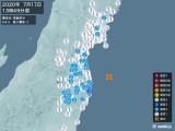 2020年07月17日13時49分頃発生した地震