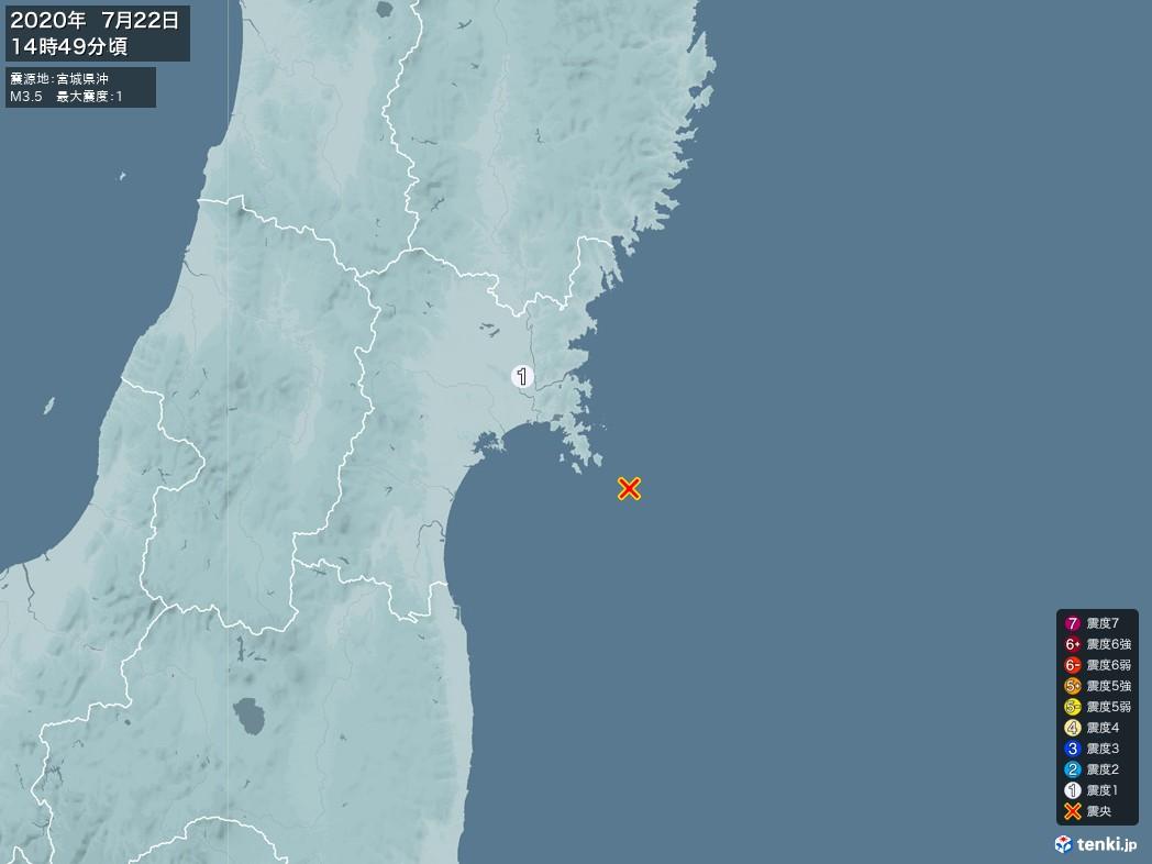 地震情報 2020年07月22日 14時49分頃発生 最大震度:1 震源地:宮城県沖(拡大画像)