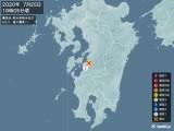 2020年07月25日18時05分頃発生した地震