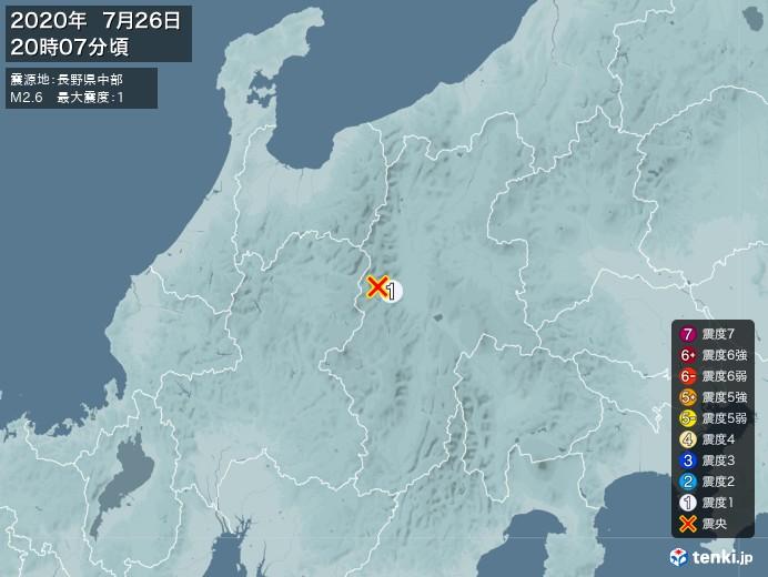 地震情報(2020年07月26日20時07分発生)