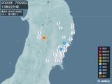 2020年07月28日13時22分頃発生した地震