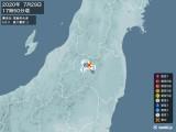2020年07月29日17時50分頃発生した地震