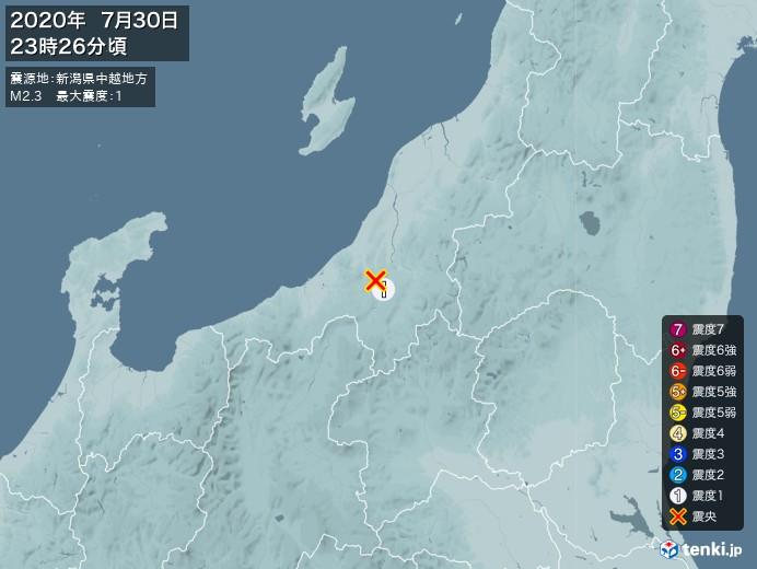 地震情報(2020年07月30日23時26分発生)