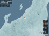 2020年07月30日23時26分頃発生した地震