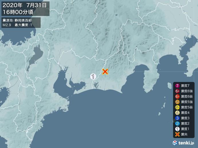地震情報(2020年07月31日16時00分発生)