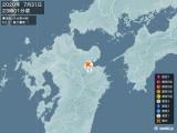 2020年07月31日23時01分頃発生した地震