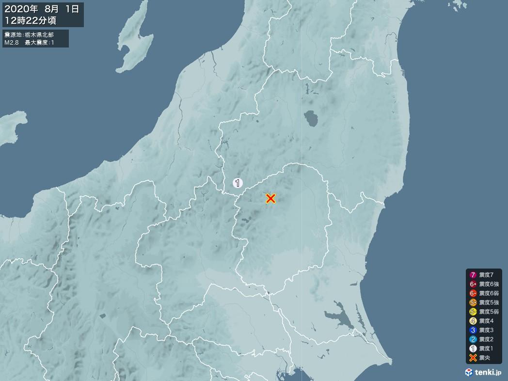 地震情報 2020年08月01日 12時22分頃発生 最大震度:1 震源地:栃木県北部(拡大画像)