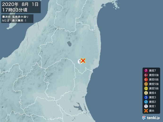 地震情報(2020年08月01日17時03分発生)